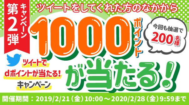 【第2弾!!】ツイートをしてくれた方の中から抽選で200名様にdポイント1000ポイントが当たる!